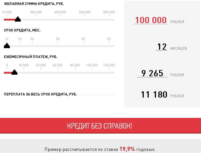 Кредитный калькулятор позволяет рассчитать сумму ежемесячных платежей по 3 предложениям кредитов наличными на сумму рублей от совкомбанка.